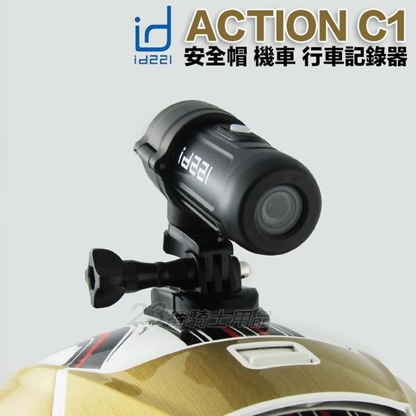 [附16G記憶卡] id221 ACTION C1 行車紀錄器 1080P 平價首選記錄器