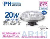 PHILIPS飛利浦 LED 20W 840 4000K 冷白光 12V AR111 12度 可調光 燈泡_PH520233