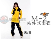 [中壢安信]M2R M2 M-2 兩件式 雨衣 風衣 黑黃 高質感 設計時尚