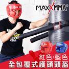 MaxxMMA 全包覆式護頭頭盔(紅/藍) 散打/搏擊/MMA/格鬥/拳擊