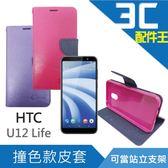 撞色款皮套 HTC U12 Life 掀蓋 磁扣 保護套 手機殼 糖果 皮套 宏達