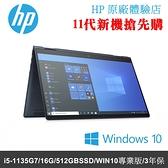 (全新11代新機)HP Elite Dragonfly G2 3E5E7PA 13.3吋翻轉觸控筆電 i5-1135G7/16G/512GB SSD/Win10Pro/3年保固