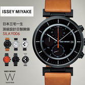 ISSEY MIYAKE W精品腕錶 三宅一生/SILAY006 現貨 熱賣中!