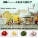 KONSTAR 手動食物攪拌器 150-SM