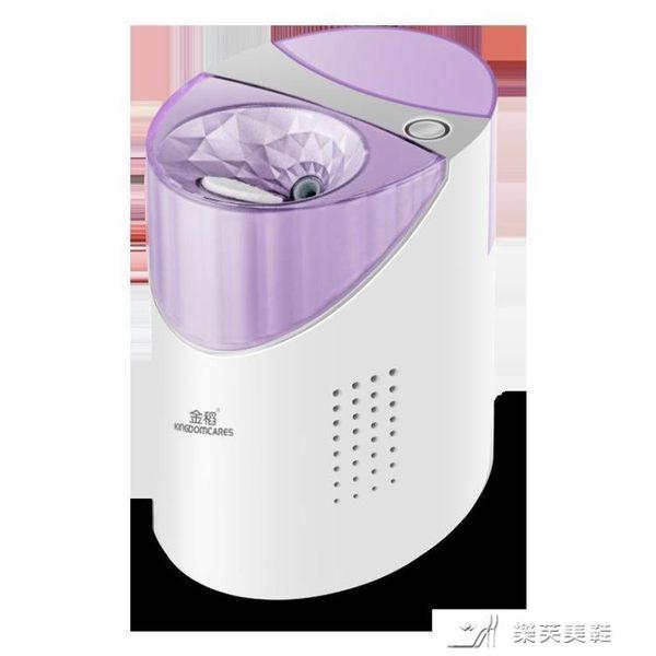 熱噴香薰蒸臉器家用噴霧美容儀蒸面機臉部補水保濕儀器蒸面器 樂芙美鞋