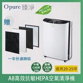 ☆送全套濾網一年份【Opure 臻淨】A8  物聯網加濕高效抗敏HEPA 光觸媒抑菌DC節能空氣清淨機