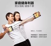 擴胸器拉力器男士多功能胸肌訓練健身器