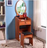 (聖誕交換禮物)梳妝台臥室50cm小戶型迷你化妝桌簡約多功能化妝櫃經濟型化妝台xw