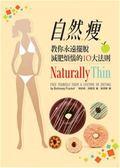 (二手書)自然瘦:教你永遠擺脫減肥煩惱的十大法則