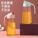 玻璃油壺家用倒裝油瓶廚房防漏大容量油罐自動開合醬油醋瓶不掛油 全館新品85折 YTL