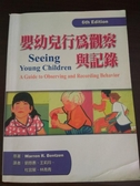 (二手書)嬰幼兒行為觀察與紀錄(二版)