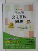 【書寶二手書T7/語言學習_AQM】日本語文法百科辭典_錢紅日