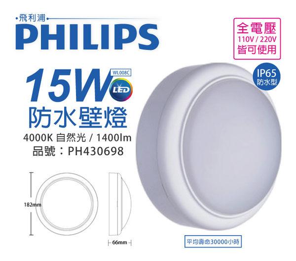PHILIPS飛利浦 明輝 LED WL008C 15W 4000K 自然光 全電壓 IP65 三防壁燈  PH430698