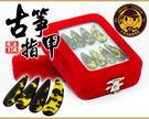 【小麥老師樂器館】古箏指甲 凹槽 GT0...