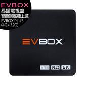 EVBOX PLUS (4G+32G)易播電視盒智能旗艦機上盒(台灣公司貨)◆送SEEYOU SC-50膠囊USB風扇(顏色隨機)