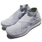 【五折特賣】Nike 慢跑鞋 Free RN Motion FK 2017 灰 交叉綁帶 編織鞋面 運動鞋 男鞋【PUMP306】 880845-005