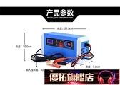 充電器 包郵12v24v汽車摩托車大客車貨車電瓶干水通用智能脈沖純銅充電器 優拓
