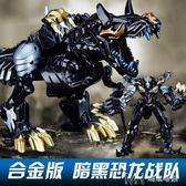 變形玩具合金版 暗黑霸王龍機器人恐龍兒童模型男孩        瑪奇哈朵