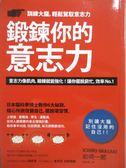 【書寶二手書T6/勵志_MRU】鍛鍊你的意志力_岩崎一郎