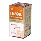 港香蘭 口伏寧B群膠囊 60粒【瑞昌藥局】含薑黃素