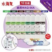 水蘋果居家淨水~快速到貨~ WAQ-66A專用濾心組(10支組)