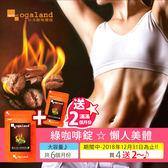 綠咖啡錠 ☆  懶人美體 銷售NO.1 代謝首選【約6個月份】ogaland