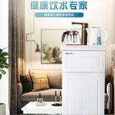 熱飲水機辦公家用雙層冰熱制冷自動茶吧機 MKS薇薇家飾