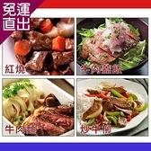 好神 三國風味NG牛排6包組(500g±10%/包)【免運直出】