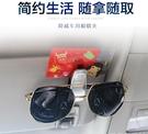 車載眼鏡夾汽車太陽鏡盒架墨鏡支架車用遮陽板收納多功能卡片夾子 歐韓流行館