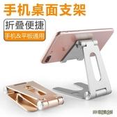 手機支架懶人桌面折疊便攜iPad平板調節抖音電腦支撐床頭通用wl9730[3C環球數位館]
