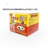 阿里巴巴水蒸式殺蹣滅蟑劑30g (附水瓶)(9-12坪)零香料