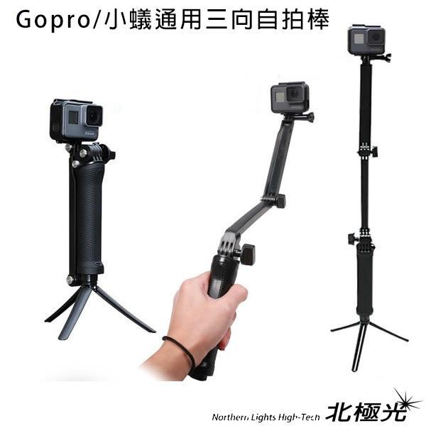 GOPRO 副廠配件 3向自拍棒 自拍桿 三折式 支架 手持 延長桿 自拍架 拍攝桿