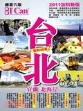 二手書博民逛書店《I Can旅遊系列- 台北 宜蘭 北海岸2011加料新版》 R2Y ISBN:9881893968