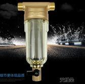 淨水器前置過濾器反沖洗家用除水垢自來水井水  艾維朵