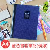 珠友 NB-18310-13 A4/13K藍色書套筆記/記事本/90張 (橫線)