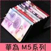 【萌萌噠】華為 MediaPad M5 (8.4)(10.8)男女高配款 蠶絲紋可愛彩繪側翻平板皮套 磁扣插卡支架
