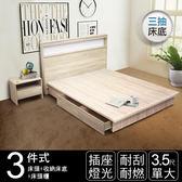 IHouse山田插座燈光房間三件(床頭+收納床底+床頭櫃)單大3.5尺梧桐