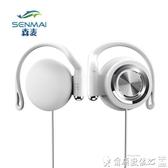 特賣線控耳機森麥SM-IV8123掛耳式運動跑步電腦手機線控耳麥頭戴耳掛式耳機不傷耳