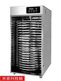 食物乾燥機 大型20層旋轉水果茶水果烘干機家用食品食物果蔬風干機干果機商用 米家WJ