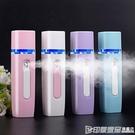 納米補水儀便攜充電式噴霧冷噴機臉部面部保濕蒸臉器補水神器美容 印象家品