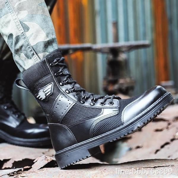 戰術靴 新式作戰靴男超輕夏季軍靴男特種兵減震戰術陸戰靴作戰訓靴男軍鞋 瑪麗蘇
