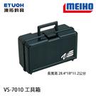 漁拓釣具 明邦 VS-7010 [工具箱]