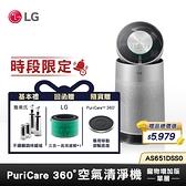 【送3大豪禮】LG樂金 PuriCare 360°空氣清淨機 AS651DSS0 寵物功能增加版(單層)