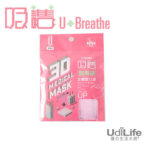 【限購1】UdiLife 吸護口罩 3D立體兒童醫用口罩(粉) 25枚入