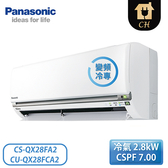 [Panasonic 國際牌]4-6坪 QX系列 變頻冷專壁掛 一對一冷氣 CS-QX28FA2/CU-QX28FCA2