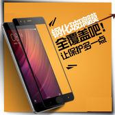華碩 ZenFone 4 Selfie Pro ZD552KL 滿版 鋼化玻璃貼 玻璃保護貼 螢幕保護貼 全屏覆蓋 防爆 鋼化膜