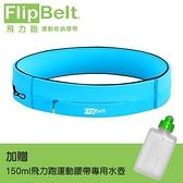 【2003629】(拉鍊款)美國 FlipBelt 飛力跑運動腰帶-水藍色L~贈專用水壺+口罩收納夾