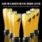 雞尾酒杯 歐式透明玻璃杯啤酒杯果汁杯飲料杯洋酒杯雞尾酒杯子喝水杯子家用