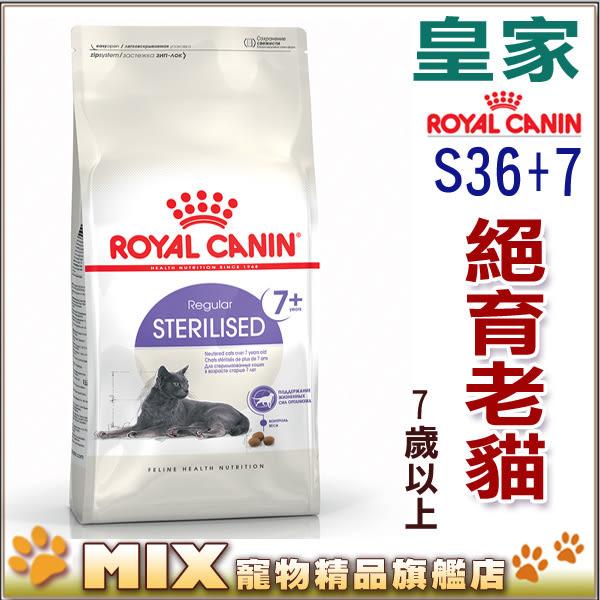 ◆MIX米克斯◆法國皇家貓飼料【絕育熟齡貓S36+7】1.5公斤,小包貓飼料.,7歲以上結紮老貓