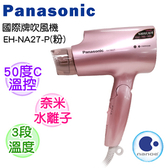 【 Panasonic 國際牌 】Nanoe水離子吹風機 EH-NA27-PP粉色(免運費)